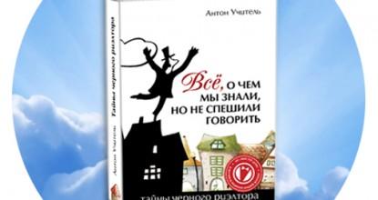Книга, которую ждали все!